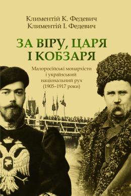 За Віру, Царя і Кобзаря. Малоросійські монархісти і український національний рух (1905–1917 роки) - фото книги