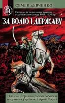 Книга За волю за державу
