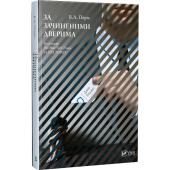За зачиненими дверима - фото обкладинки книги