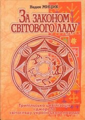 За законом світового ладу - фото обкладинки книги
