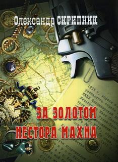 Книга За золотом Нестора Махна
