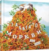 Забагато моркви - фото обкладинки книги