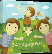 Забавлянки - фото обкладинки книги