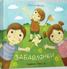 Книга Забавлянки