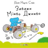 Забави Мімбо Джимбо - фото обкладинки книги