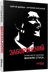 Заборонений - фото обкладинки книги