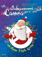 Заборонений Санта - фото обкладинки книги