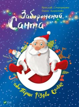 Заборонений Санта - фото книги