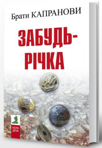 Книга Забудь-річка