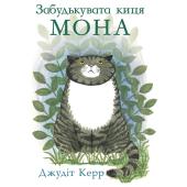 Забудькувата киця Мона - фото обкладинки книги