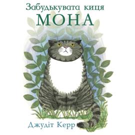 Забудькувата киця Мона - фото книги