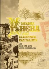 Забудова Києва доби класичного капіталізму - фото обкладинки книги