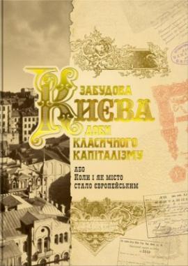 Забудова Києва доби класичного капіталізму - фото книги