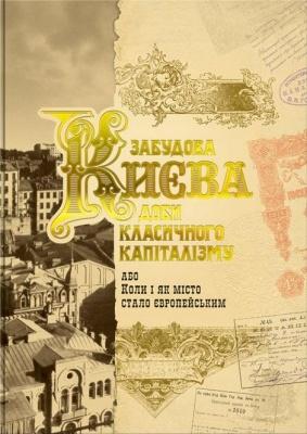 Книга Забудова Києва доби класичного капіталізму