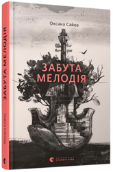 Забута мелодія - фото обкладинки книги