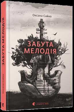 Забута мелодія - фото книги