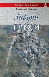 Забуті гріхи - фото обкладинки книги