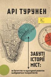 Забуті історії міст. Як багатство та культурний розвиток здобуваються толерантністю - фото обкладинки книги