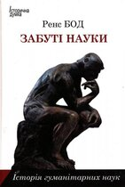Книга Забуті науки