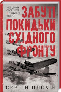 Забуті покидьки східного фронту - фото книги