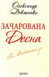 Зачарована Десна - фото обкладинки книги