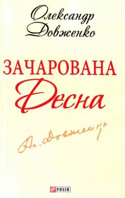 Зачарована Десна - фото книги