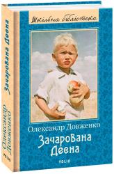 Зачарована Десна. Серія «Шкільна бібліотека» - фото обкладинки книги
