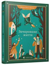 Книга Зачароване життя