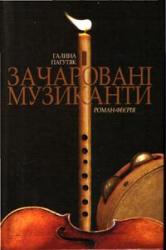 Зачаровані музиканти - фото обкладинки книги