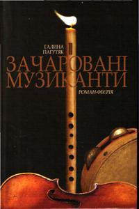 Книга Зачаровані музиканти