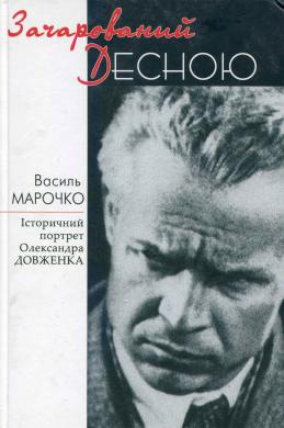 Зачарований Десною. Історичний портрет Олександра Довженка - фото книги