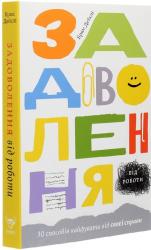 Задоволення від роботи. 30 способів кайфувати від своєї справи - фото обкладинки книги