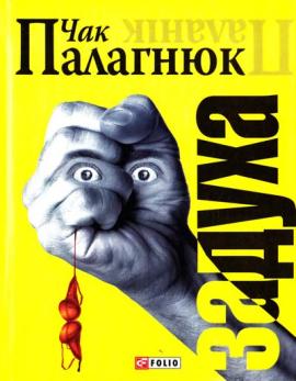 Задуха - фото книги