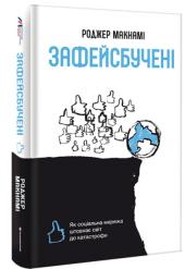 Зафейсбучені: як соціальна мережа штовхає світ до катастрофи - фото обкладинки книги