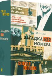 Загадка 622 номера - фото обкладинки книги