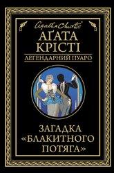 Загадка Блакитного потяга - фото обкладинки книги