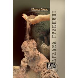Загадка гробниці - фото книги