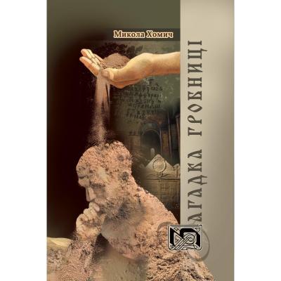 Книга Загадка гробниці