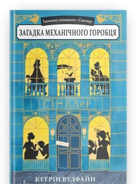 Загадка механічного горобця - фото книги