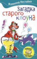 Загадка старого клоуна