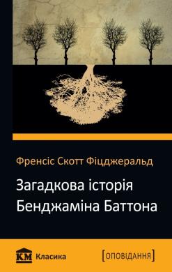 Загадкова історія Бенджаміна Баттона - фото книги