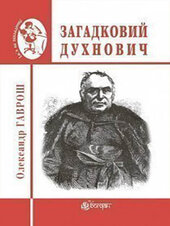 Загадковий Духнович - фото обкладинки книги