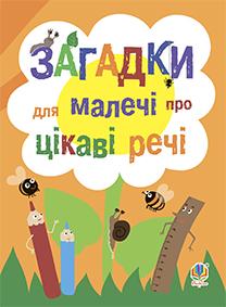 Книга Загадки для малечі про цікаві речі