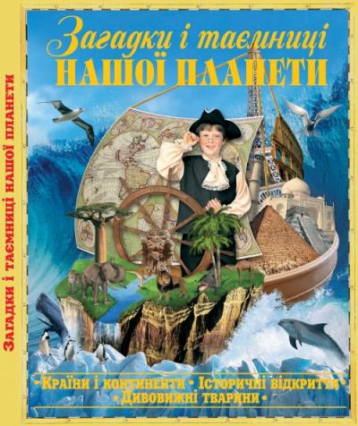 Книга Загадки і таємниці нашої планети