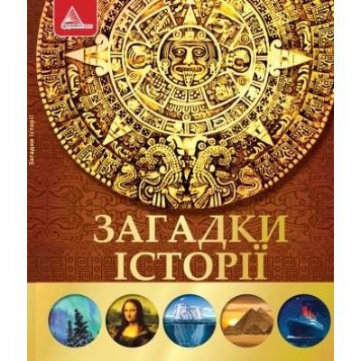 Книга Загадки iсторiї