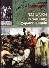 Загадки козацьких характерників - фото обкладинки книги