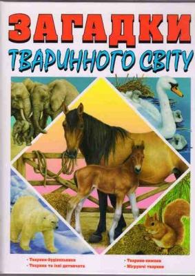 Книга Загадки тваринного світу