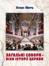 Загальні собори – віхи історії Церкви - фото обкладинки книги