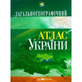 Загальногеографічний атлас України - фото книги