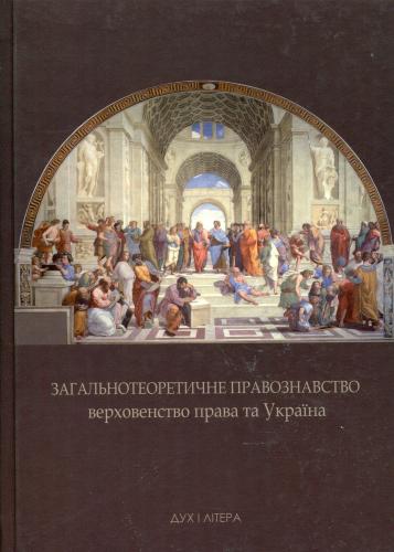 Книга Загальнотеоретичне правознавство, верховенство права та Україна